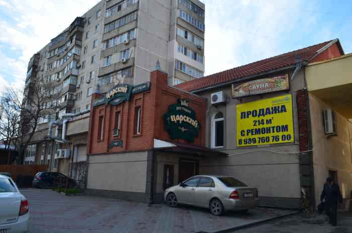 Новороссийск. Ресторан Царский