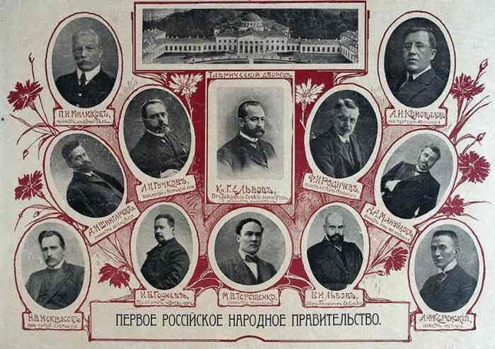 Временное правительство