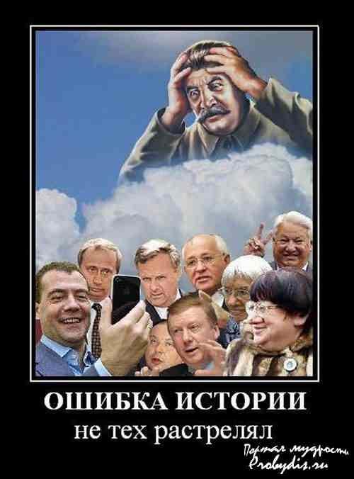 Сталин и элита России
