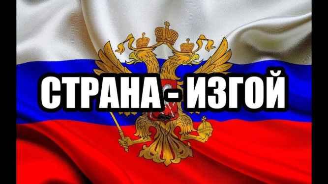 Россия - изгой