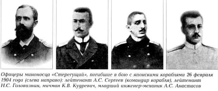 Офицеры миноносца Стерегущий
