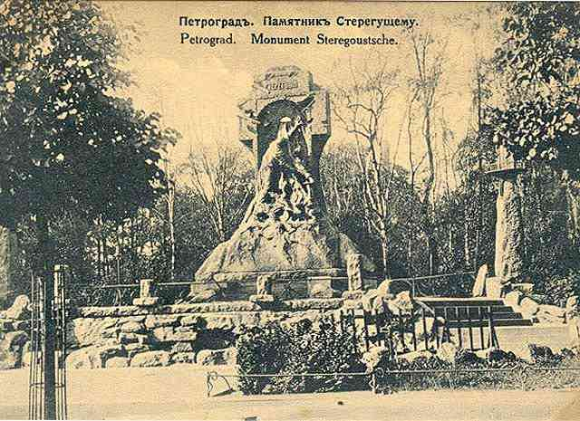 Памятник миноносцу Стерегущий