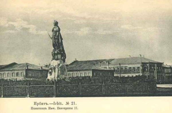 Ирбит Памятник Императрице Екатерине II 1906 год