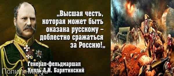 генерал - фельдмаршал князь Александр Иванович Барятинский