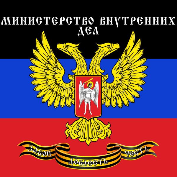 МВД ДНР
