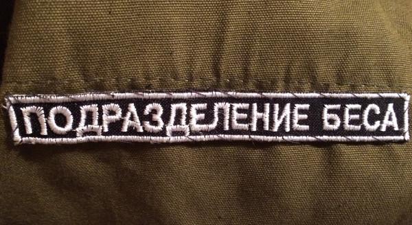 Беркут 3-я ОМБр Весёлые бесы 1д