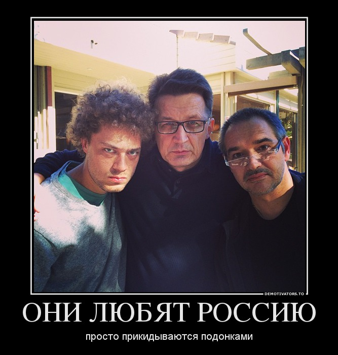 475061_oni-lyubyat-rossiyu_demotivators_to