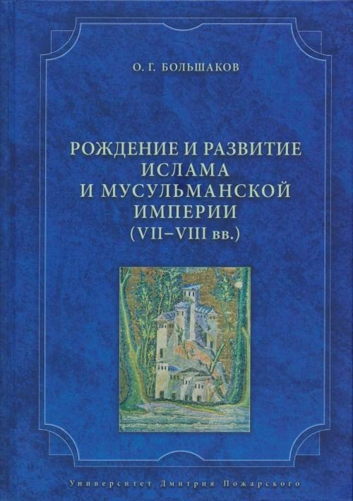 О.Г. Большаков. Рождение и развитие ислама и мусульманской империи (VII-VIII вв.)