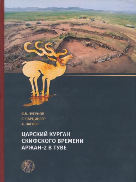 Аржан-2