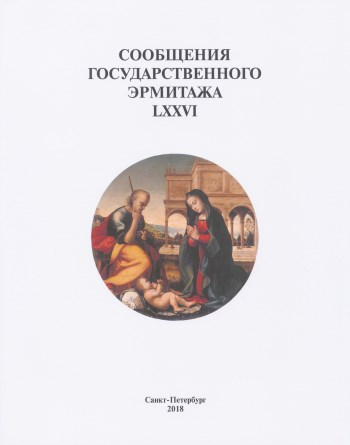СГЭ. Вып. 76