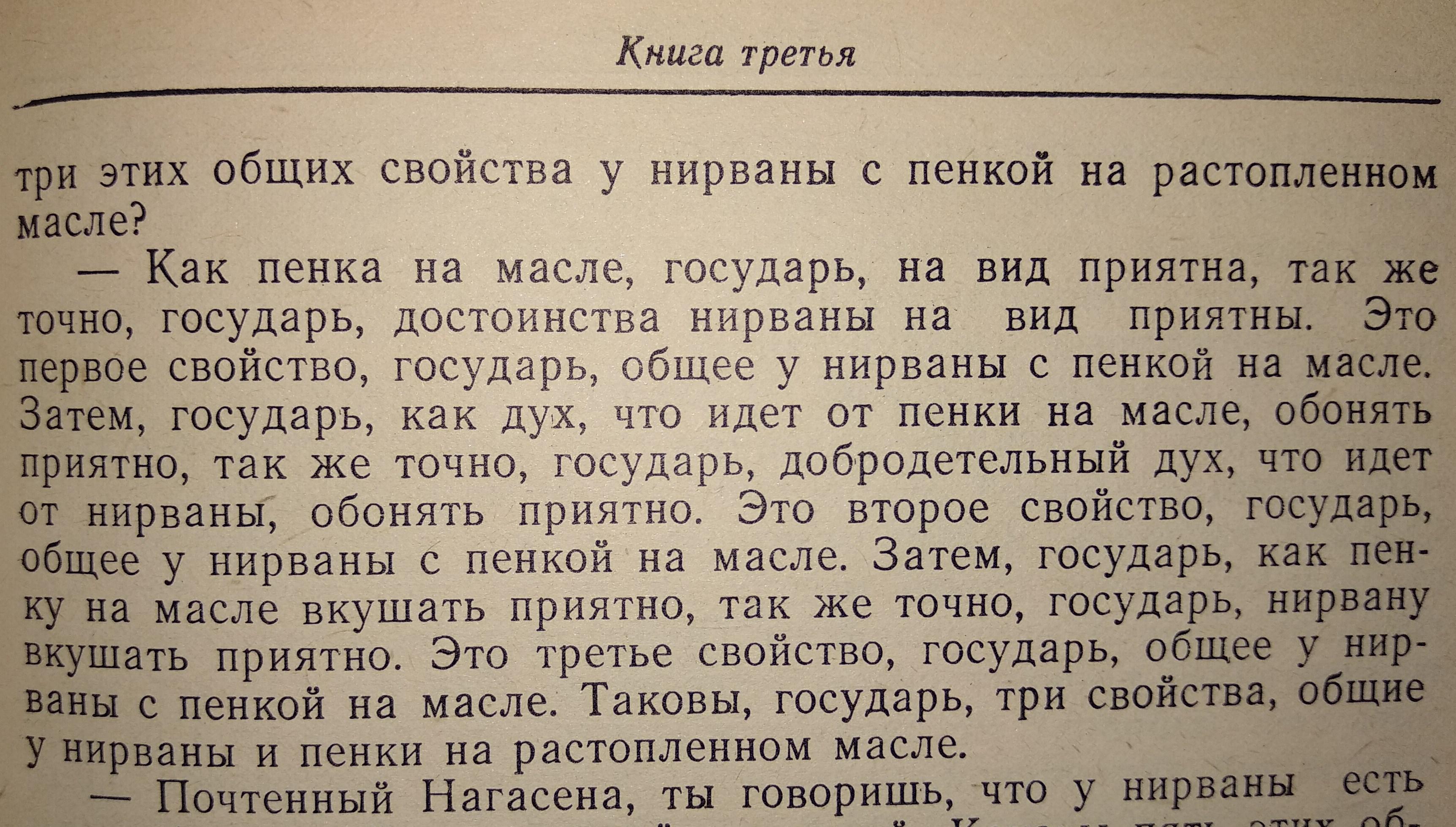 нирвана_и_пенка