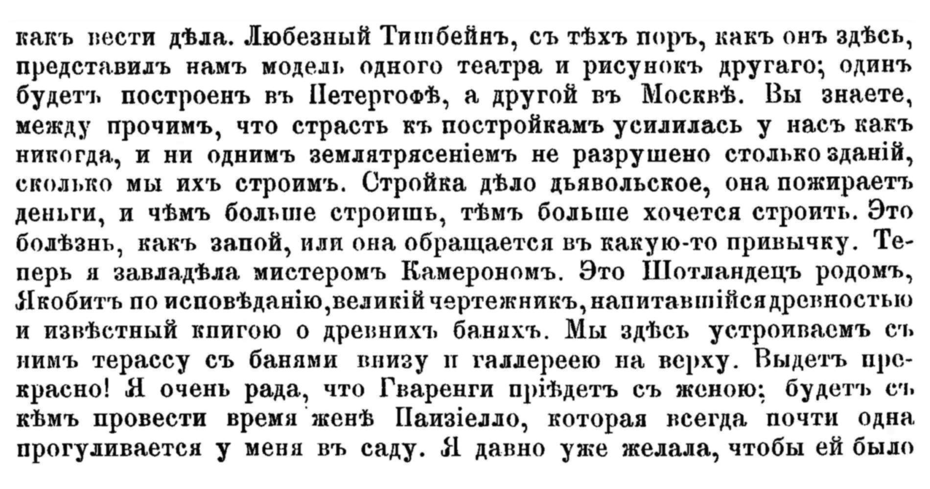 Русский архив, 1878. №9. С. 60
