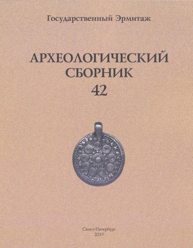 Материалы и исследования по археологии Евразии. / АСГЭ. Вып. 42. СПб: 2019.