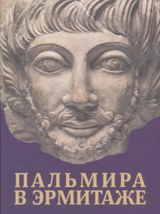 Пальмира в Эрмитаже. 2020