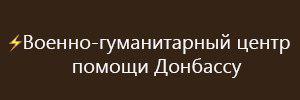 Военно-гуманитарный центр помощи защитникам Донбасса