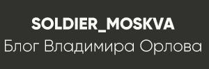 Блог военного эксперта Владимира Орлова