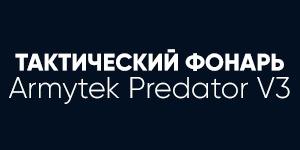 Тактический фонарь Armytek Predator Pro