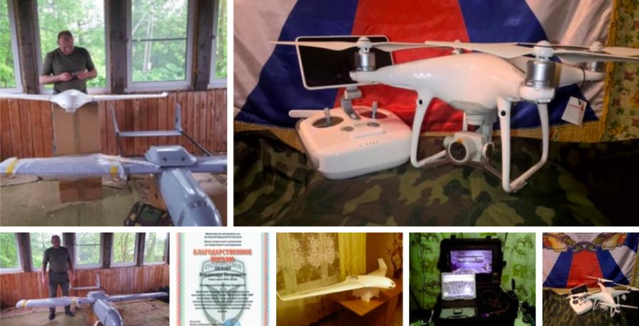 Беспилотники для Донбасса