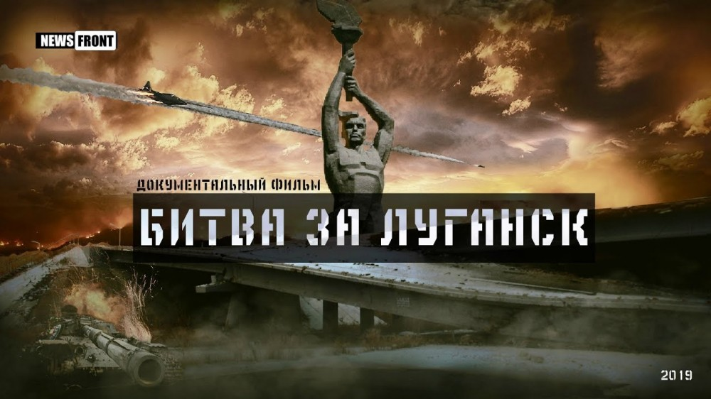 "Фильм ""Битва за Луганск"""