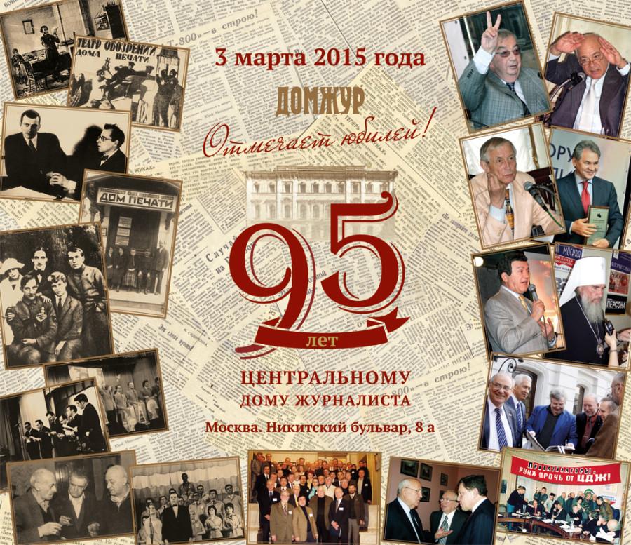 Дом журналиста. 95 лет
