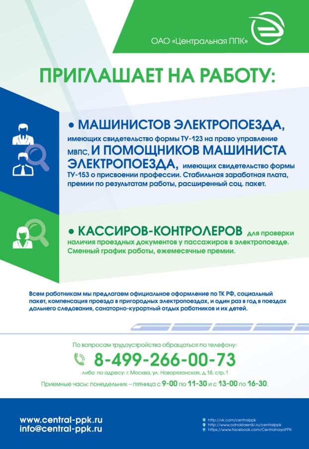 maket-o-vakansiy_200x290_print