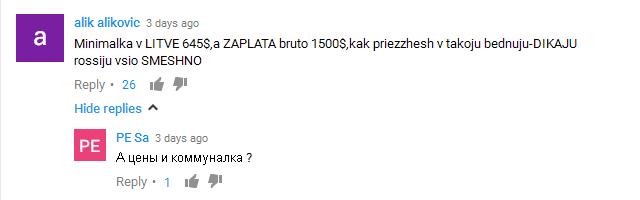 Минималка в Литве