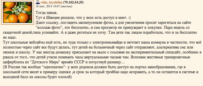 Снимок экрана 2014-09-19 в 10.04.25