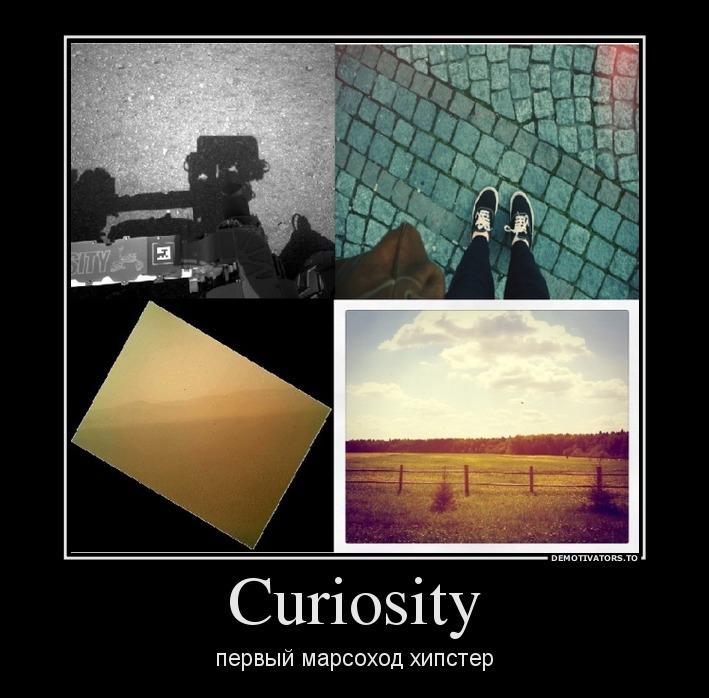 комикс хипстер_curiosity