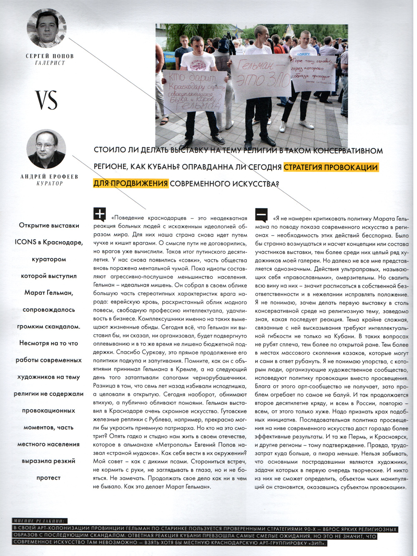 Журнал Артхроника, №3, 2012. Тема Гельман и казаки