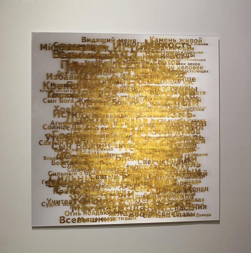 Гор Чахал, «Имя Бога». 120Х120 см, 3D графика, лентикулярная печать, 2003-2019.