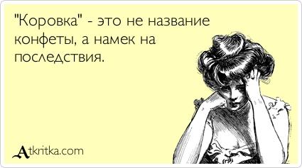 atkritka_1422223688_107