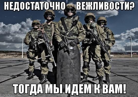 1422383327_vezhlivye-lyudi