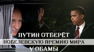 putin-nobel-mira-obama