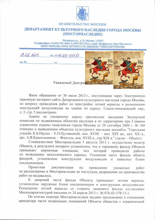 Ответ ДКН1-13082013
