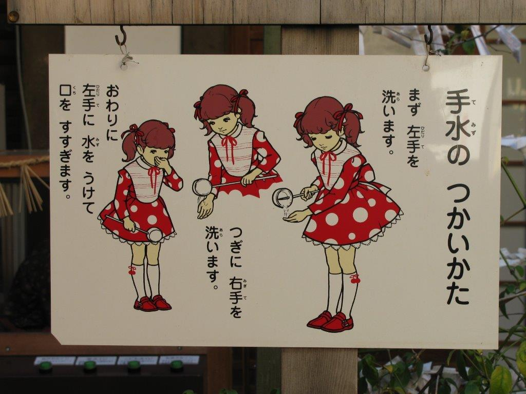 how to purify yourself with a ladleful of water at a Shinto shrine