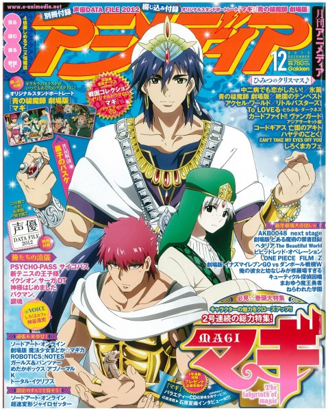2012-12 animedia