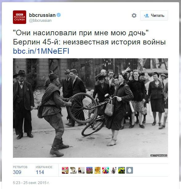 bbc russian