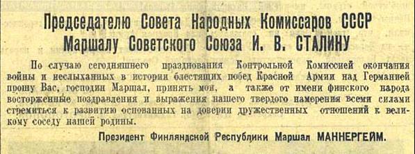 маннергейм сталину