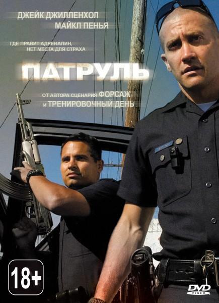 patrul--end-of-watch-2012-dvdrip-ot-generalfilm--licenziya.jpg