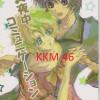 KKM 45 001