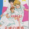 KKM 14 001