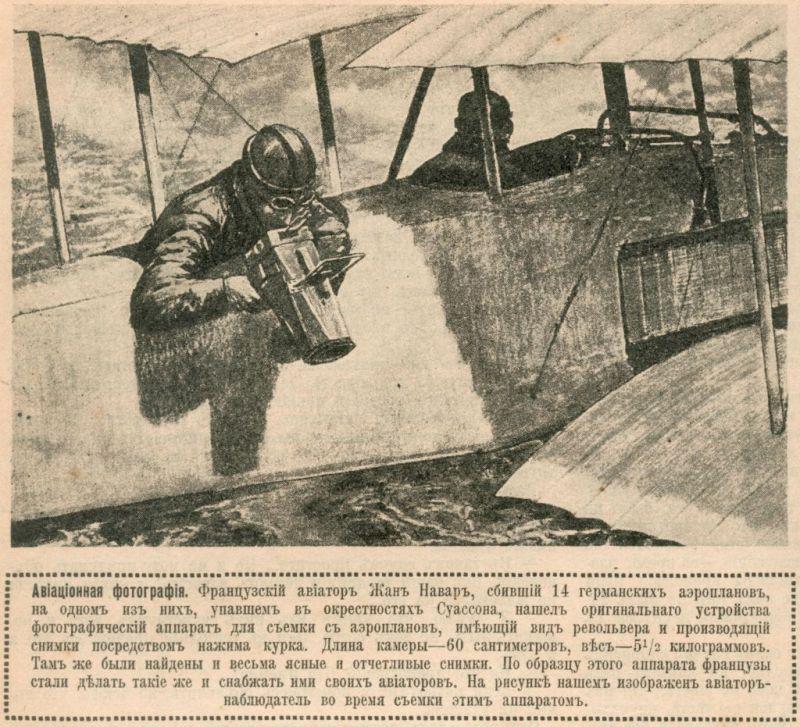Авиационная_фотосъёмка_1916_г._Франция