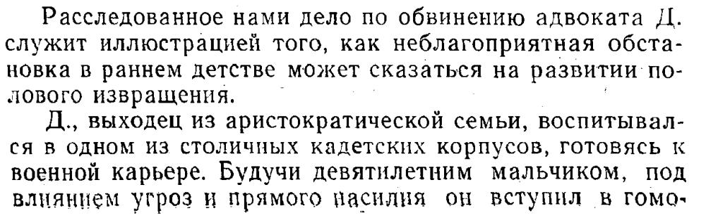 ГОМИКИ
