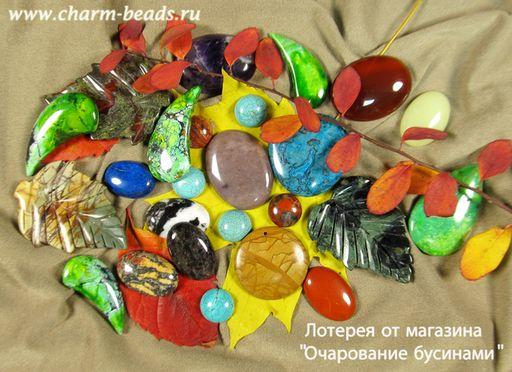 Лотерея от Charm Beads