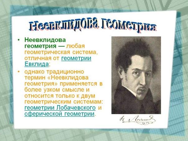 Картинки по запросу 1826 - Николай Лобачевский положил начало неевклидовой геометрии.