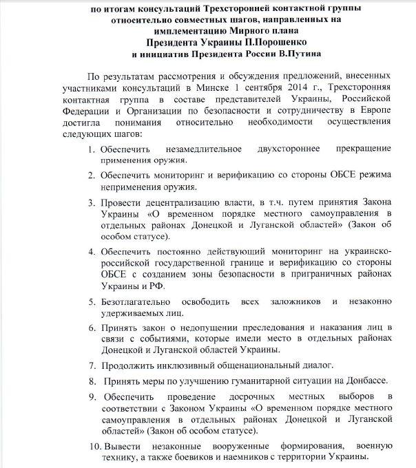 протокол на сайте ОБСЕ