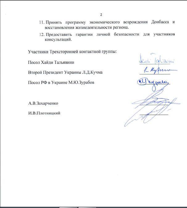 протокол на сайте ОБСЕ1JPG