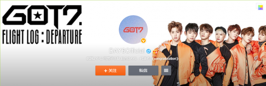 Day6 and Got7 swap Weibo profile pictures for April Fools