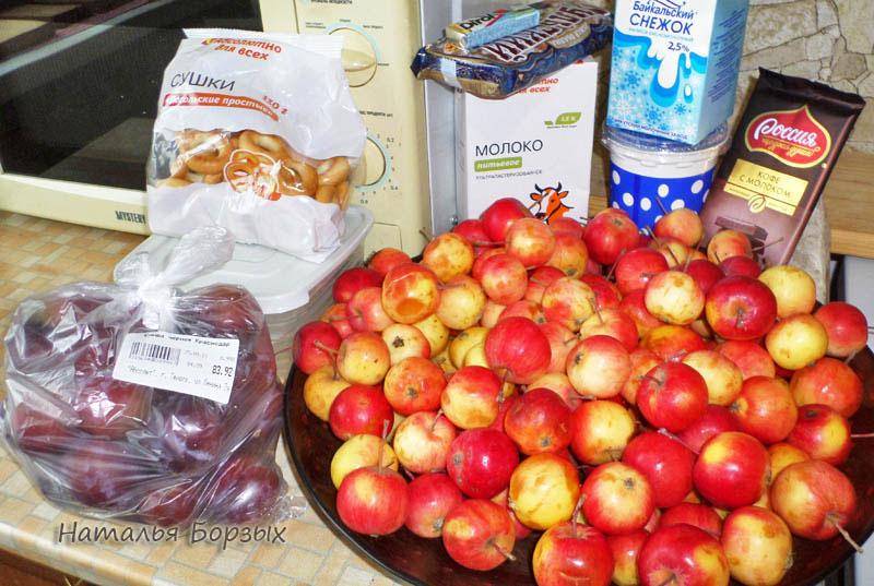 купила сливу и яблочки