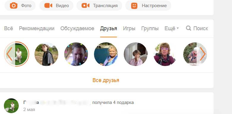лента друзей в Одноклассниках